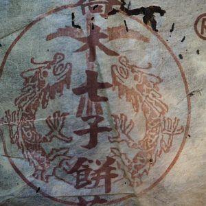 fengqing sheng puerh 2004