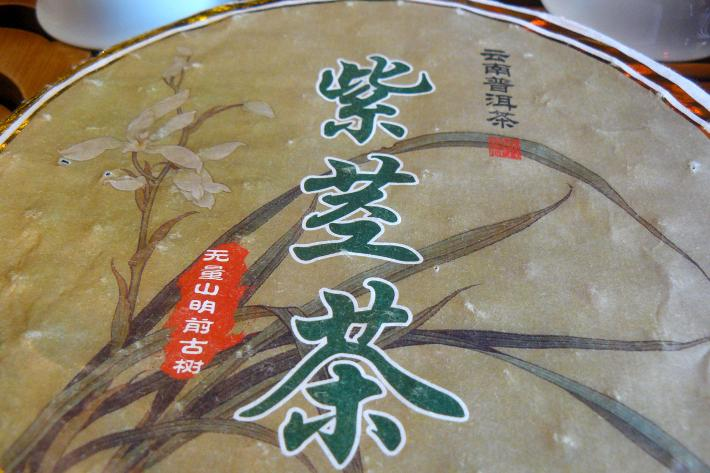 shengpuerhwuliangshan1