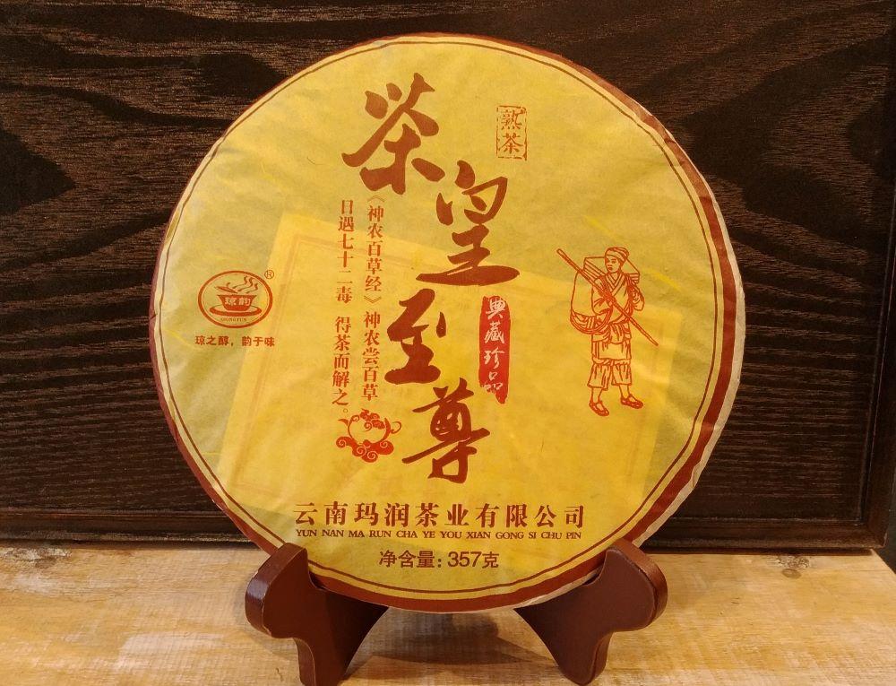 af0d74802d325 Gong Ting rügy shu puer 2014